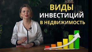 Виды инвестиций в недвижимость. Новостройки Одессы
