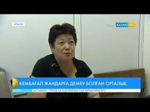 Работа протезно-ортопедического центра в городе Алматы