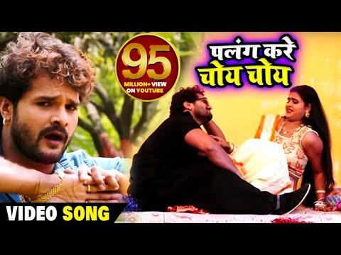 Full HD    Khesari Lal Yadav    Palang Kare Choy Choy    Latest Super Hitt Video 2017
