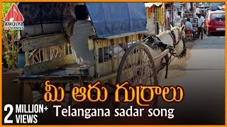 Mee Aaru Gurralu Telangana DJ Song | Telugu Private Album | Amulya Dj Songs