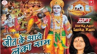 Ram Bhajan Aalha Dhun Par, Gauri Putra Ganesh Manau Sanjo Baghel  Jeet Ke Aaye Lanka Ram