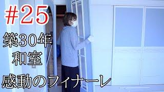 【DIY】和室セルフリノベ㉕遂に完成!和室がキャットタワーのある洋室に!