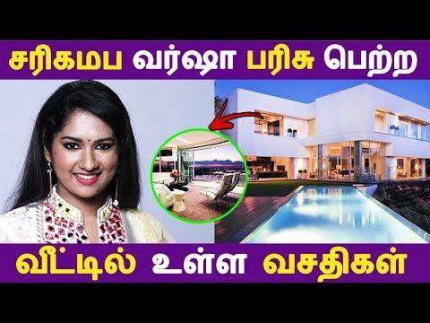 சரிகமப வர்ஷா பரிசு பெற்ற வீட்டில் உள்ள வசதிகள்   Kollywood News   Tamil Cinema   Cinema Seithigal