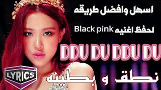 اسهل وافضل طريقه لنطق اغنيه black pink ddu du ddu du نطق و بطيئه