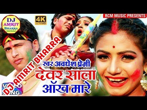 awadhesh-premi-new-holi-song-  -dewar-sala-aankh-mare-  -dj-amrit-bharra
