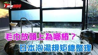日本泡湯必知SOP 踩雷很丟人 | 台灣蘋果日報