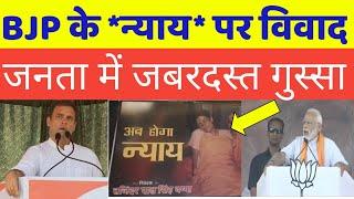 अभी अभी modi और bjp के न्याय पर उठे सवाल , loksabha election news
