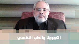 د. تامر المصري - الكورونا والطب النفسي - الصحة
