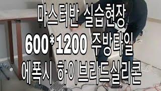 일산 마스터반 실습현장 600*1200 주방타일 에폭시…