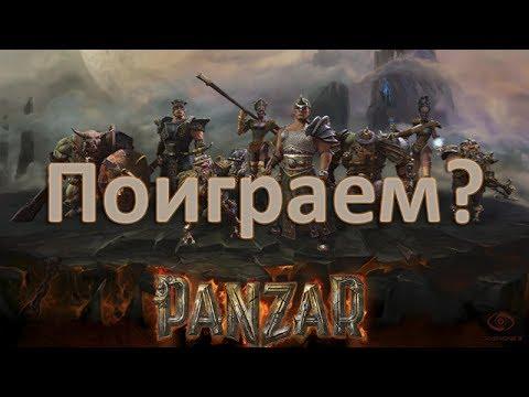 видео: [mmo] panzar - ПОИГРАЕМ? - 1 Серия