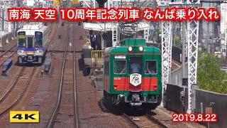 南海 観光列車 天空 10周年記念団体臨時列車 なんば入線 2019.8.22【4K】