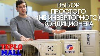 видео Кондиционеры Electrolux