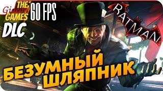 Прохождение Batman: Arkham Knight на Русском [PС 60fps] — DLC: Безумный шляпник