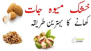 dry fruits : almond : fig of full information with Dr Khurram:Pasand Aapki