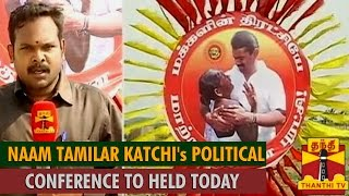 Naam Tamilar Katchi's Political Conference to Held today in Trichy – Thanthi TV
