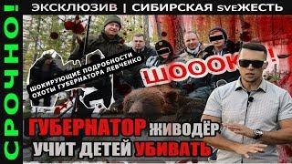 18+.Сколько животных Убил Иркутский Губернатор Левченоко на охоте. Шокирующие кадры! Это ОТСТАВКА!