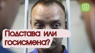 ФСБ получила данные о госизмене Ивана Сафронова от генерала СВР