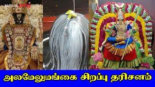 Melmalaiaynur | அலமேலுமங்கை சிறப்பு தரிசனம் | Alamelu Mangai | Britain Tamil Bhakthi