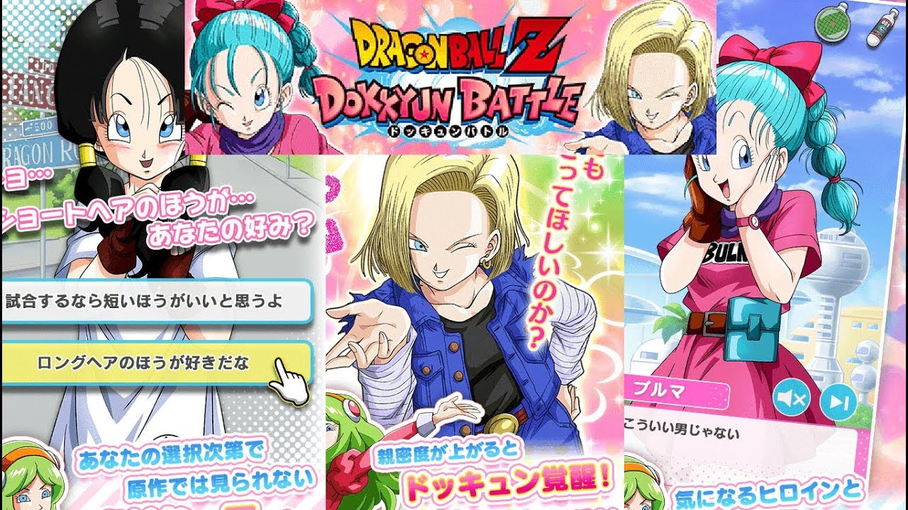 Dragon ball z dating game