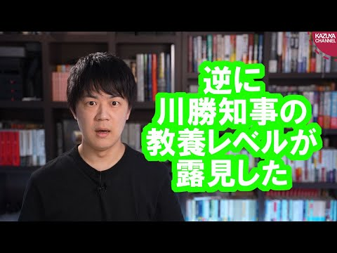 2020/10/16 「菅首相の教養レベル露見」発言の静岡県川勝知事、ハンパない親中派だった…