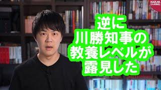 「菅首相の教養レベル露見」発言の静岡県川勝知事、ハンパない親中派だった…