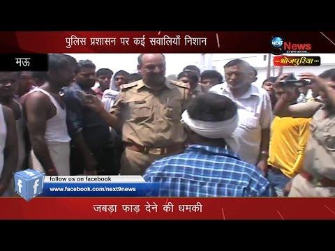 दरोगा ने सरेआम पूरे गांव को दी धमकी,वीडियो हुआ वायरल | Cop's Live Video Goes Viral