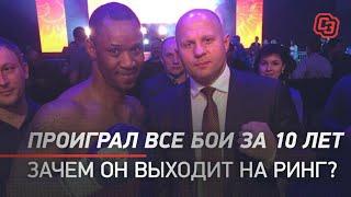 Приехал в Россию и проиграл все бои за 10 лет. Кто такой Камерунский лев