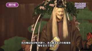 「西行桜」ダイジェスト❖能❖日本の伝統芸能【日本通tv】