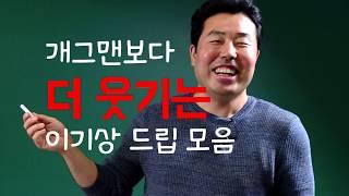개그맨보다 더 웃기는 이기상의 레전드 드립 모음!!!