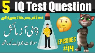 Episode #14 | 5 Funny IQ Test Question With Answer | Lateefon Ki Dunya