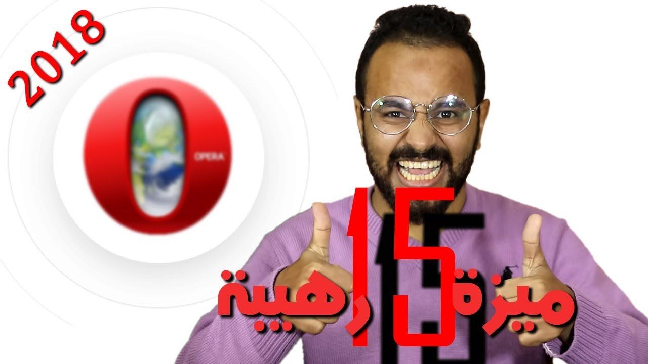 15 ميزة رهيبة في متصفح أوبرا 2018 الجديد ستجعله متصفحك الأول بلا منازع