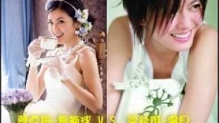 蔡卓妍-氫氣球 V.S. 梁詠琪-偏見
