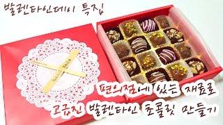 ::디저트:: 편의점에 있는 재료로 고급진 발렌타인 초콜릿 만들기