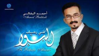 Ahmed Bakkali - Abaway (6) | أبوايا | من أجمل أناشيد | أحمد البقالي