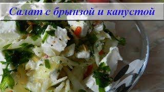 Салат с брынзой и капустой. Салат овощной с брынзой