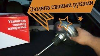 Замена вакуума на ВАЗ 2114