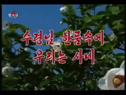 North Korean Song: We Live In The Embrace Of The Leader