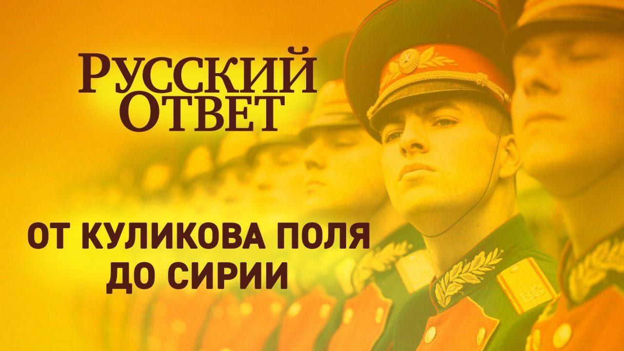 Русский ответ: От Куликова поля до Сирии [Специальный выпуск]