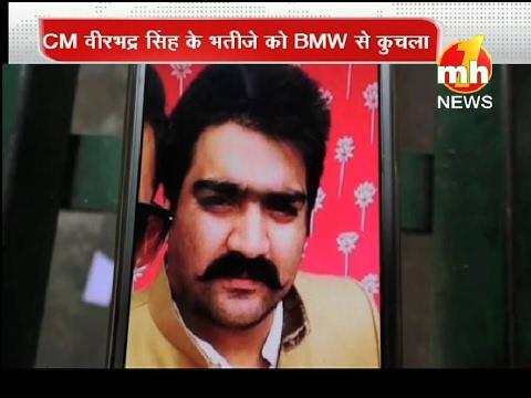 Himachal CM Virbhadra Singh's Nephew Akanksh Murdered by BMW Car Attack!