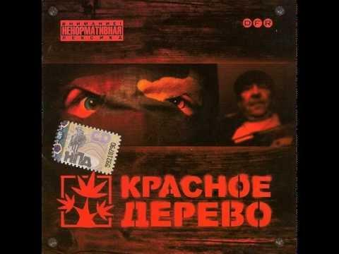 Клип Красное Дерево - Ксива