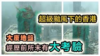 超級颱風【山竹】吹襲香港特輯 Typhoon Mangkhut in Hong Kong 16th-SEP-2018