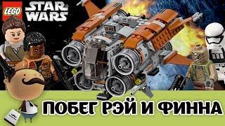 LEGO STAR WARS 75178 - Квадджампер Джакку