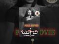 Boochi Full Length Telugu Movie