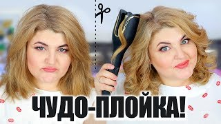 НОВИНКА! АВТОМАТИЧНА ДИВО-ПЛОЙКА PHILIPS AUTO CURLER!