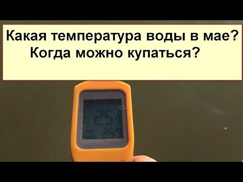Температура воды в мае
