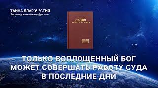 Христианский фильм «Тайна благочестия» Только Воплощенный Бог может совершать работу суда в последние дни (Видеоклип 4/6)
