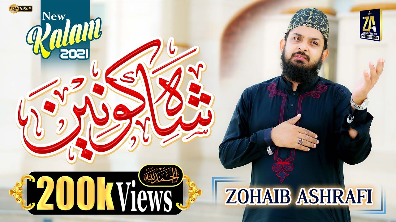 Download Shah e Konain II Zohaib Ashrafi II New Beautiful Naat 2021