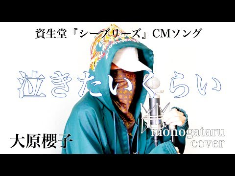 【フル歌詞】 泣きたいくらい - 大原櫻子 (cover)