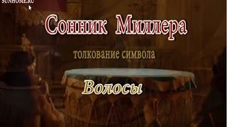 видео Сонник Волосы, к чему снятся Волосы