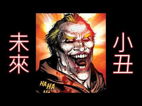 未來的小丑_未來蝙蝠俠重生_Batman Beyond REBIRTH#6